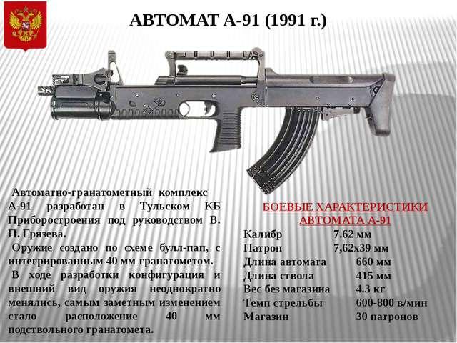 Автоматно-гранатометный комплекс А-91 разработан в Тульском КБ Приборостроени...