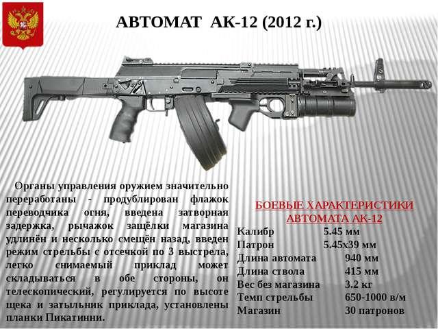 АВТОМАТ АК-12 (2012 г.) Органы управления оружием значительно переработаны -...