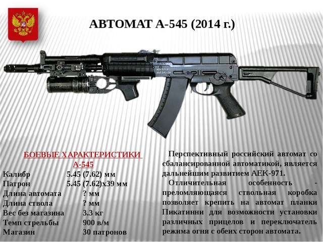 АВТОМАТ А-545 (2014 г.) Перспективный российский автомат со сбалансированной...