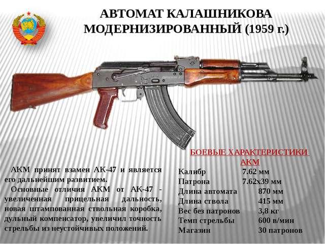 АВТОМАТ КАЛАШНИКОВА МОДЕРНИЗИРОВАННЫЙ (1959 г.) АКМ принят взамен АК-47 и явл...