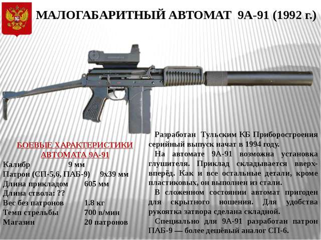 БОЕВЫЕ ХАРАКТЕРИСТИКИ АВТОМАТА 9А-91 Калибр 9 мм Патрон (СП-5,6, ПАБ-9) 9...