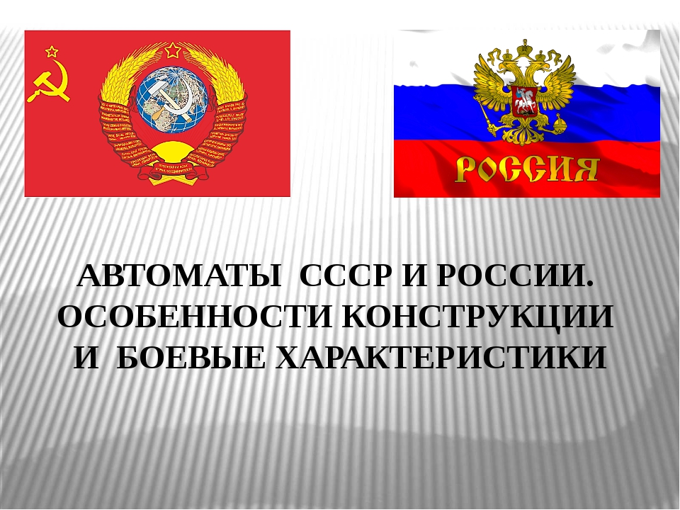 АВТОМАТЫ СССР И РОССИИ. ОСОБЕННОСТИ КОНСТРУКЦИИ И БОЕВЫЕ ХАРАКТЕРИСТИКИ