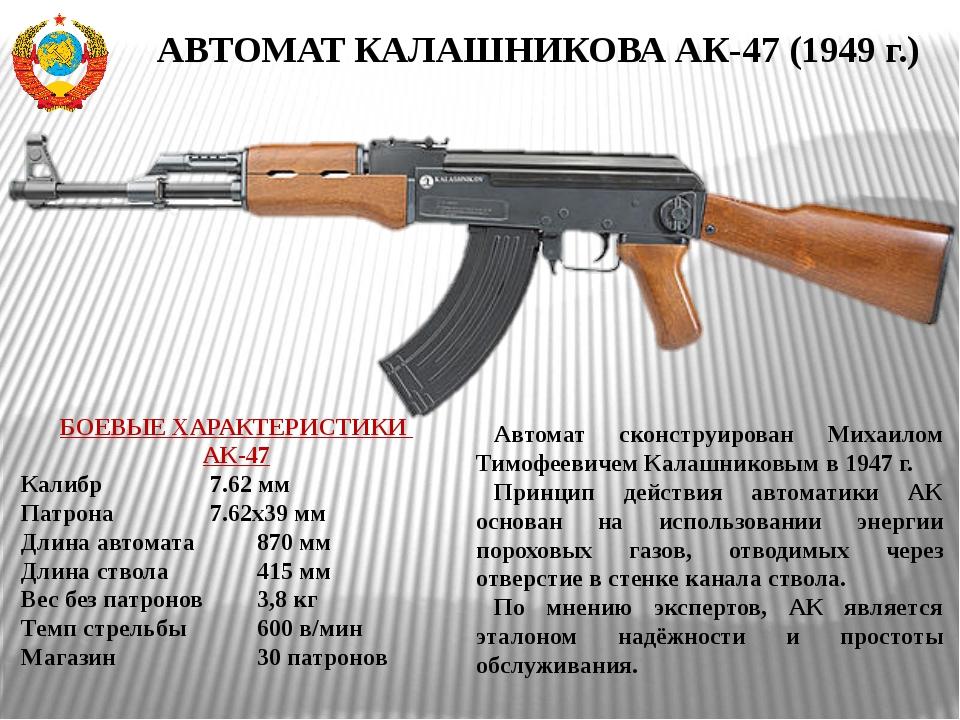 АВТОМАТ КАЛАШНИКОВА АК-47 (1949 г.) Автомат сконструирован Михаилом Тимофееви...