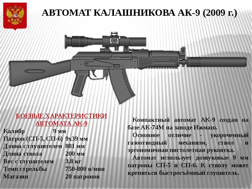 Компактный автомат АК-9 создан на базе АК-74М на заводе Ижмаш. Основное отлич...