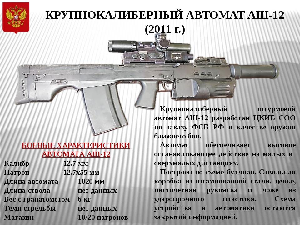 КРУПНОКАЛИБЕРНЫЙ АВТОМАТ АШ-12 (2011 г.) Крупнокалиберный штурмовой автомат А...