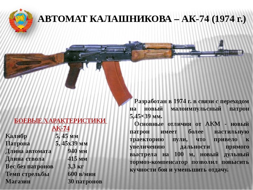 АВТОМАТ КАЛАШНИКОВА – АК-74 (1974 г.) БОЕВЫЕ ХАРАКТЕРИСТИКИ АК-74 Калибр5,...