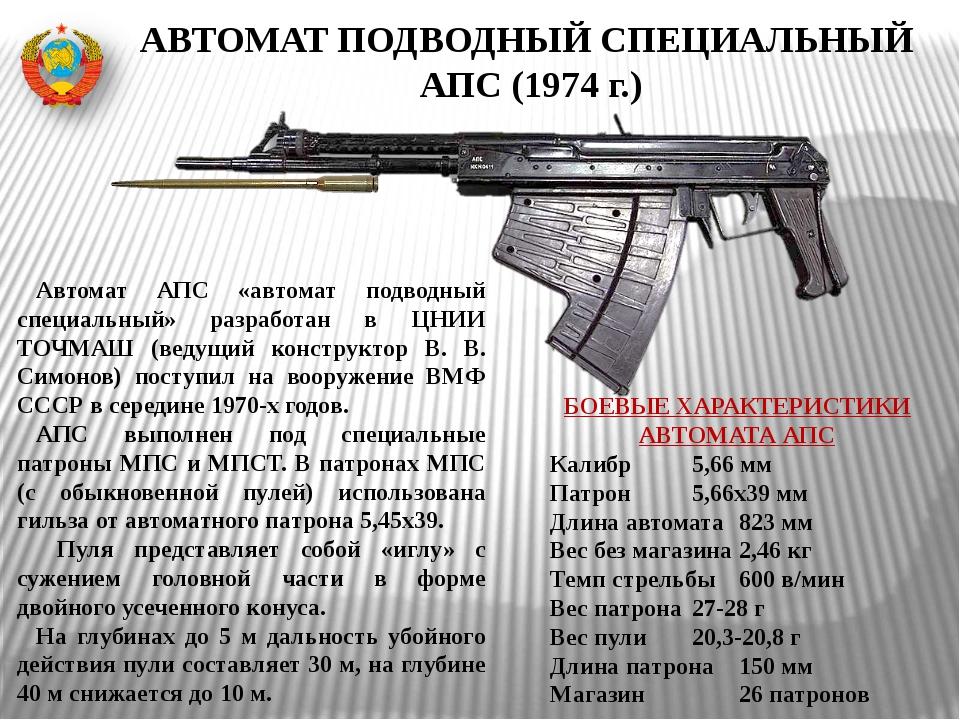БОЕВЫЕ ХАРАКТЕРИСТИКИ АВТОМАТА АПС Калибр5,66 мм Патрон5,66х39 мм Длина а...