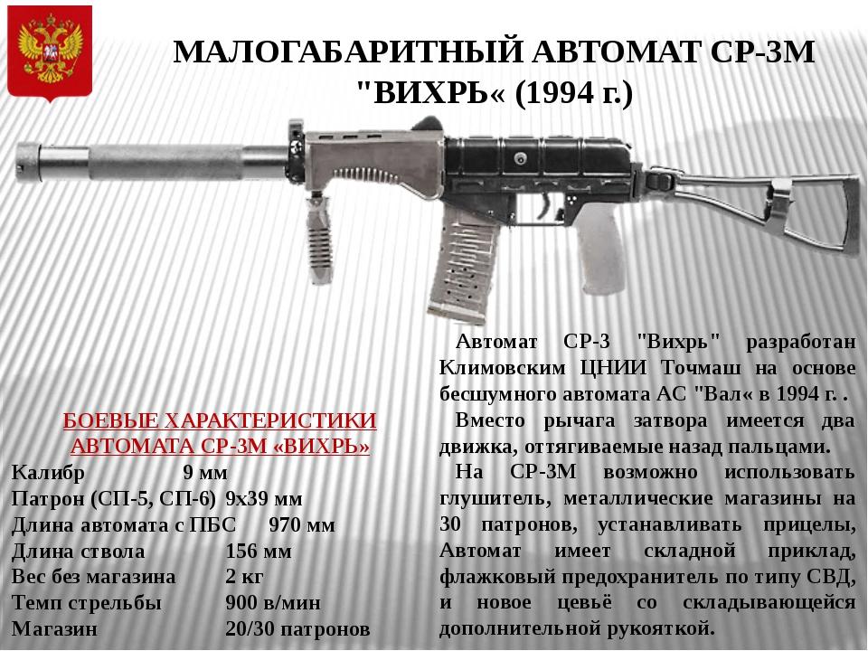 """МАЛОГАБАРИТНЫЙ АВТОМАТ СР-3М """"ВИХРЬ« (1994 г.) Автомат СР-3 """"Вихрь"""" разработа..."""