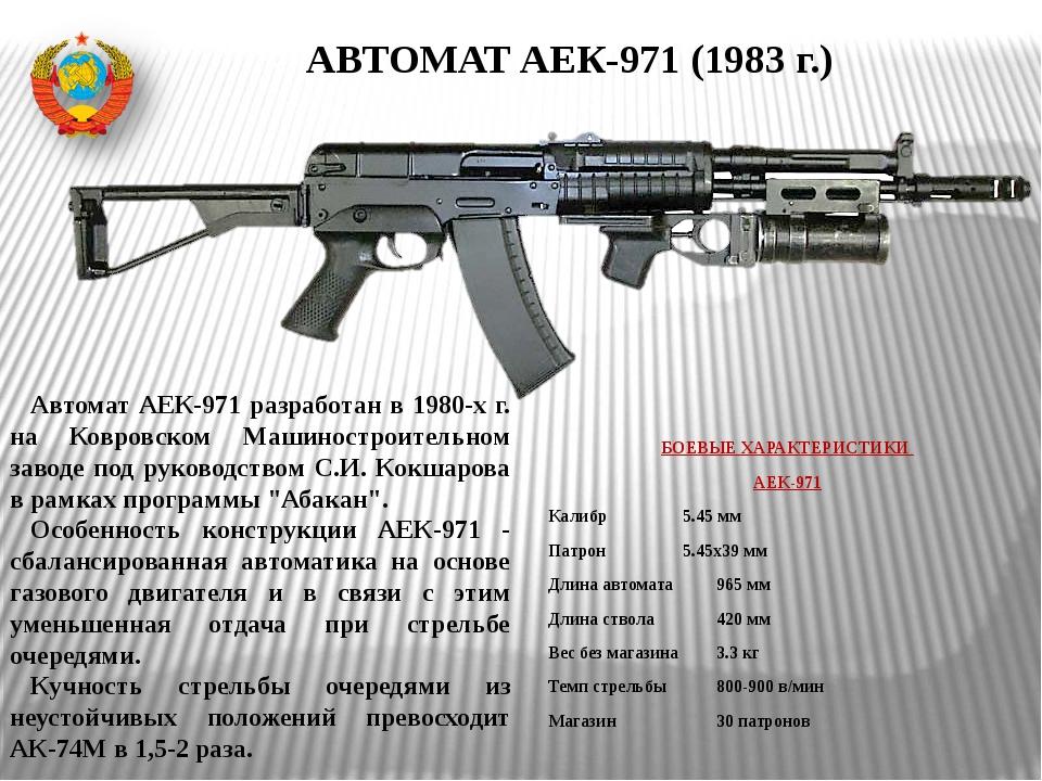 БОЕВЫЕ ХАРАКТЕРИСТИКИ АЕК-971 Калибр5.45 мм Патрон5.45х39 мм Длина авто...