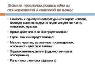 Задание: проанализировать одно из стихотворений Ахматовой по плану: Близость