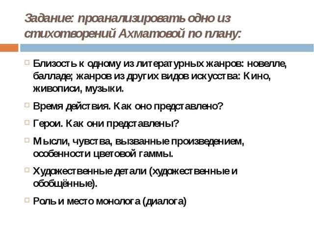 Задание: проанализировать одно из стихотворений Ахматовой по плану: Близость...