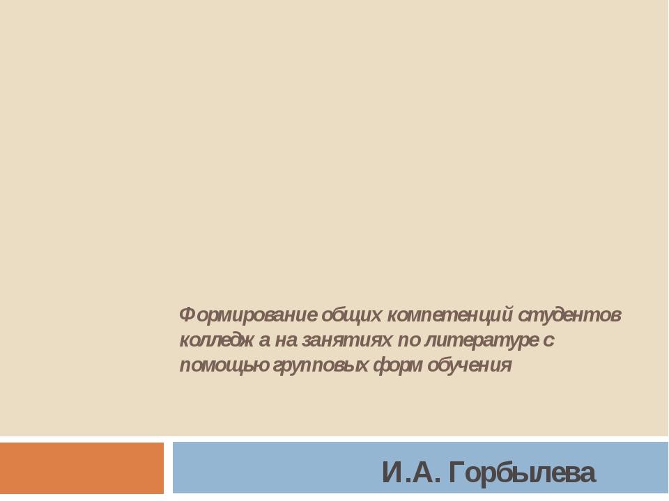 Формирование общих компетенций студентов колледжа на занятиях по литературе с...
