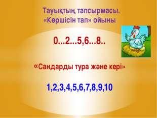 Тауықтың тапсырмасы. «Көршісін тап» ойыны 0...2...5,6...8.. «Сандарды тура ж