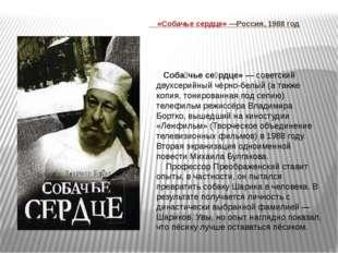 «Собачье сердце» — Россия, 1988 год Соба́чье се́рдце»— советский двухсерийн