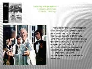 «Мастер и Маргарита» — 4-серийный фильм, Польша, 1989 год Четырёхсерийный мин