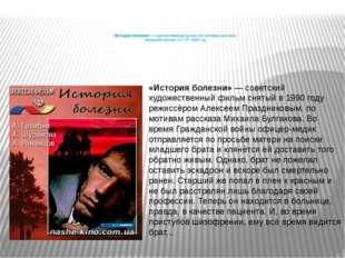 «История болезни» — художественный фильм по мотивам рассказа «Красная корона