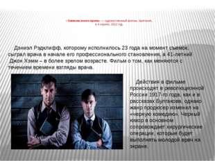 «Записки юного врача» — художественный фильм, британия, в 4 сериях, 2012 год