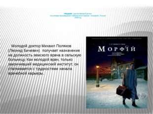 «Морфий» художественный фильм по мотивам произведений «Записки юного врача»,