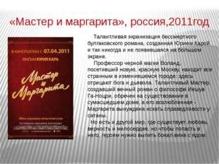 «Мастер и маргарита», россия,2011год Талантливая экранизация бессмертного бул