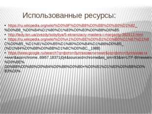 Использованные ресурсы: https://ru.wikipedia.org/wiki/%D0%9F%D0%B8%D0%BB%D0%B