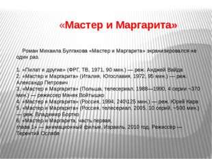 «Мастер и Маргарита» Роман Михаила Булгакова «Мастер и Маргарита» экранизиров