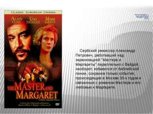 «Мастер и Маргарита» — художественный фильм, Югославия — Италия, 1972 год Се