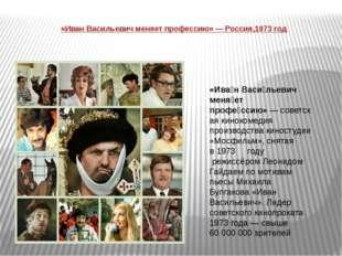 «Иван Васильевич меняет профессию» — Россия,1973 год «Ива́н Васи́льевич меня́