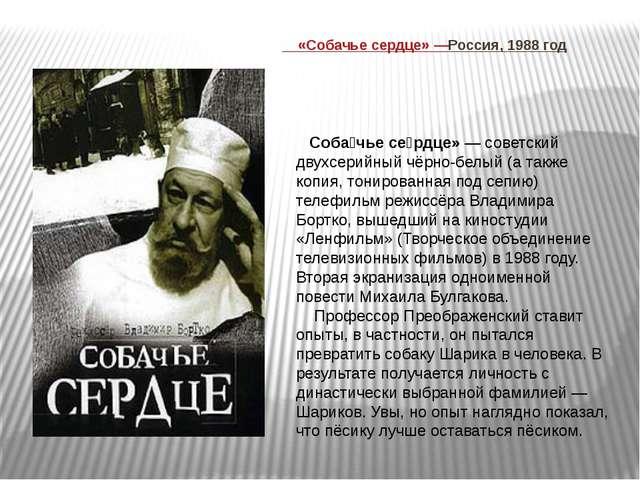 «Собачье сердце» — Россия, 1988 год Соба́чье се́рдце»— советский двухсерийн...