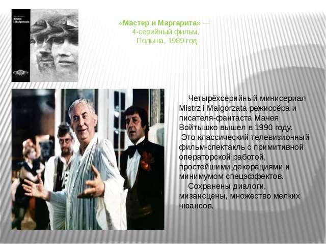 «Мастер и Маргарита» — 4-серийный фильм, Польша, 1989 год Четырёхсерийный мин...