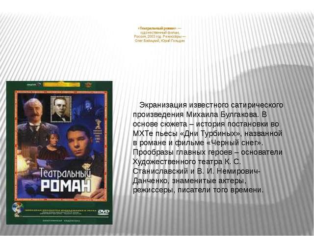 «Театральный роман» — художественный фильм, Россия, 2003 год. Режиссёры — Ол...