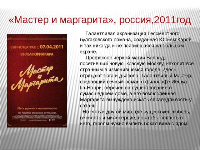 «Мастер и маргарита», россия,2011год Талантливая экранизация бессмертного бул...