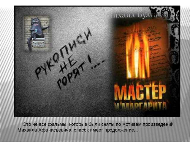 Это не все фильмы, которые были сняты по мотивам произведений Михаила Афанас...