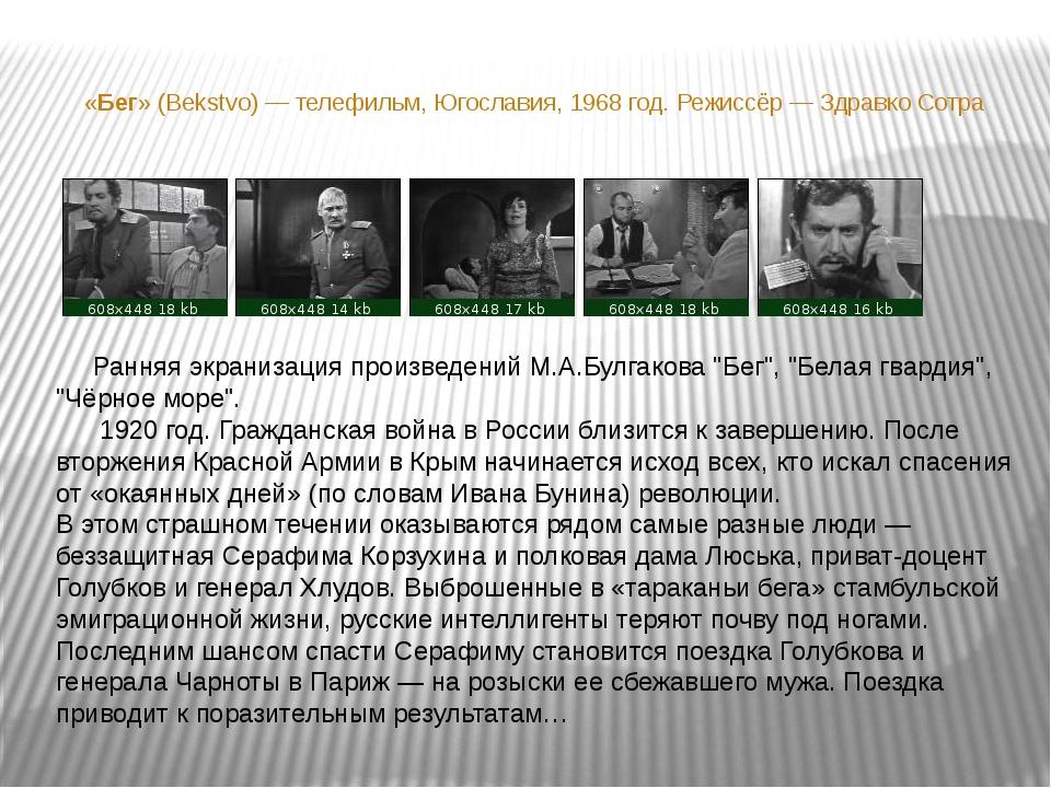 «Бег» (Bekstvo) — телефильм, Югославия, 1968 год. Режиссёр — Здравко Сотра Ра...