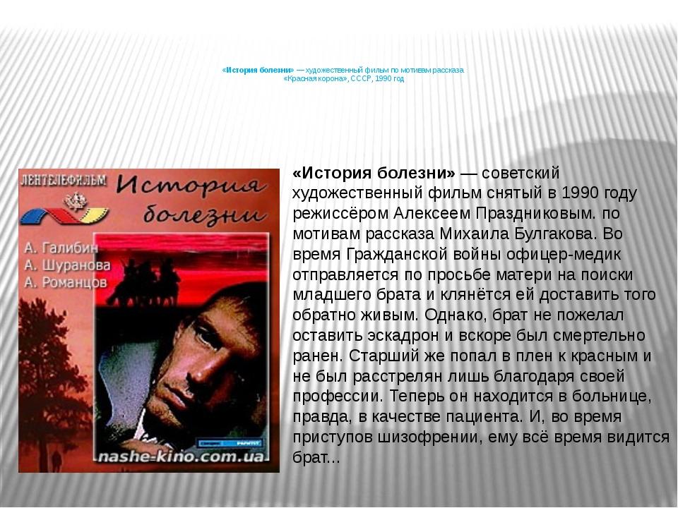 «История болезни» — художественный фильм по мотивам рассказа «Красная корона...