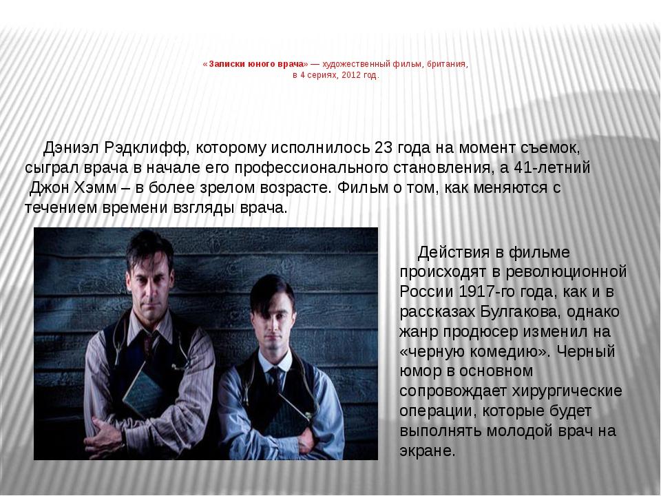 «Записки юного врача» — художественный фильм, британия, в 4 сериях, 2012 год...