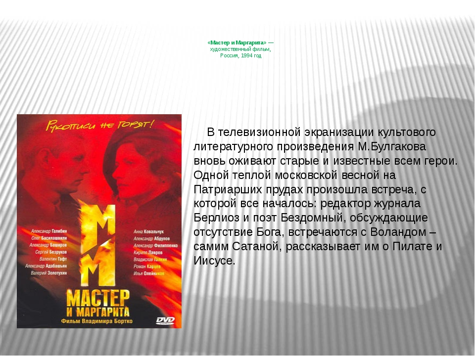 «Мастер и Маргарита» — художественный фильм, Россия, 1994 год В телевизионно...
