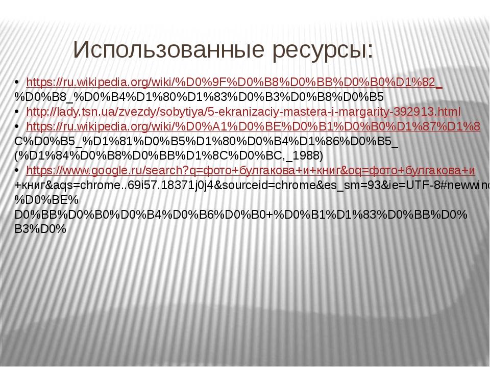 Использованные ресурсы: https://ru.wikipedia.org/wiki/%D0%9F%D0%B8%D0%BB%D0%B...