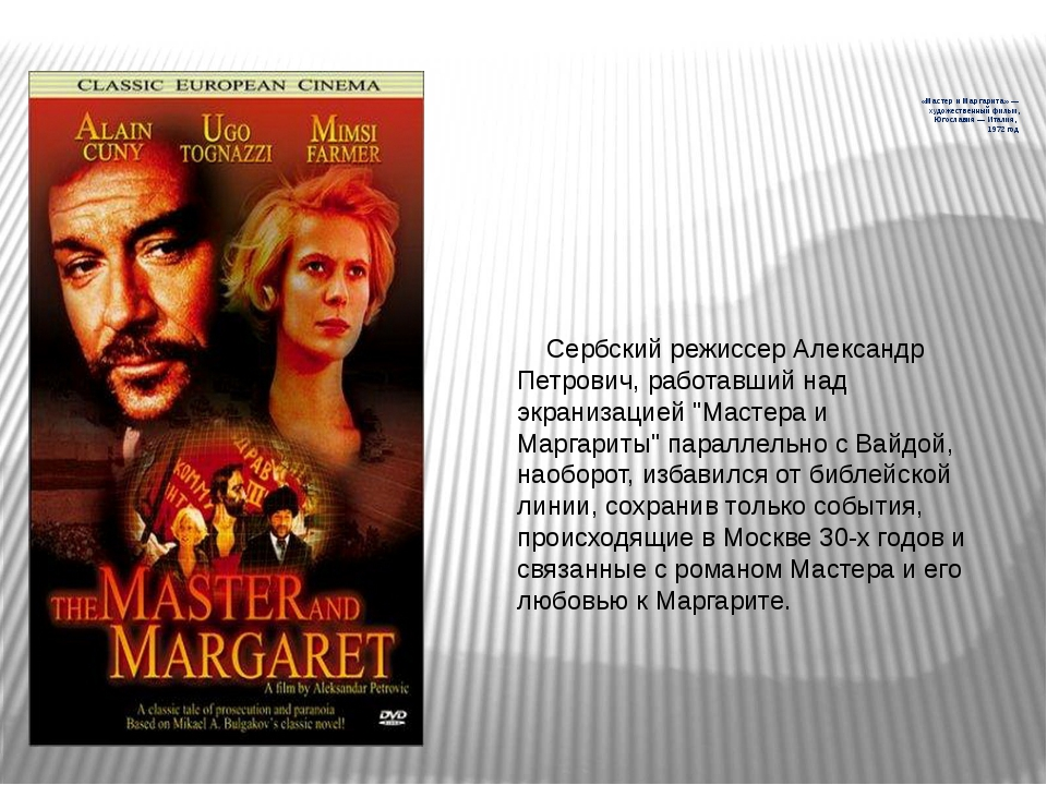 «Мастер и Маргарита» — художественный фильм, Югославия — Италия, 1972 год Се...