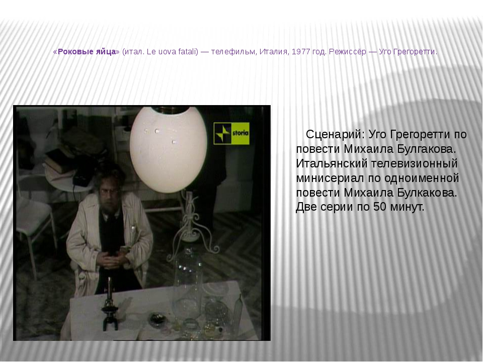 «Роковые яйца» (итал. Le uova fatali) — телефильм, Италия, 1977 год. Режиссё...