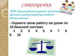САМООЦЕНКА - Оцените свою работу на уроке по 10-бальной системе 1 2 3 4 5 6 7