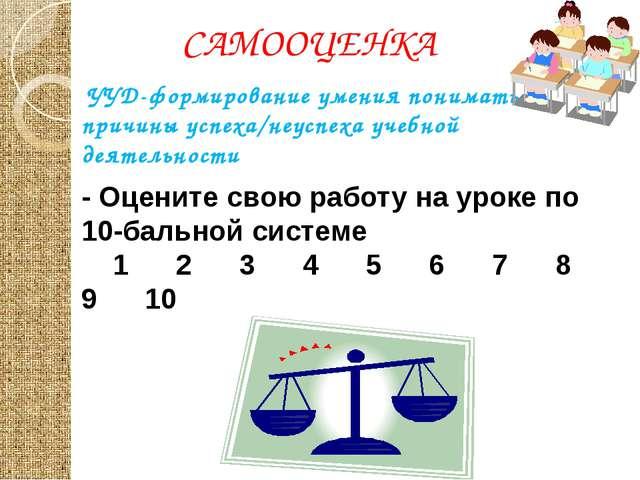 САМООЦЕНКА - Оцените свою работу на уроке по 10-бальной системе 1 2 3 4 5 6 7...