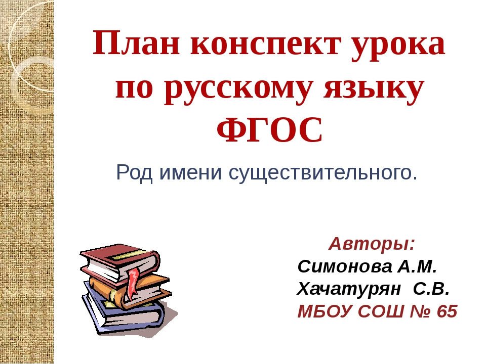 Авторы: Симонова А.М. Хачатурян С.В. МБОУ СОШ № 65 План конспект урока по ру...
