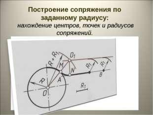 Построение сопряжения по заданному радиусу: нахождение центров, точек и радиу