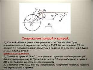 1.) Для нахождения центра сопряжения из т.О проводят дугу вспомогательной окр