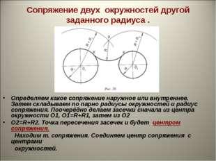 Сопряжение двух окружностей другой заданного радиуса . Определяем какое сопря