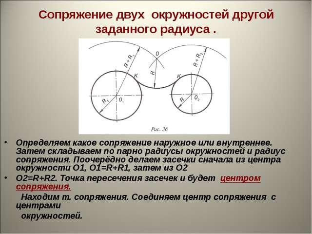 Сопряжение двух окружностей другой заданного радиуса . Определяем какое сопря...