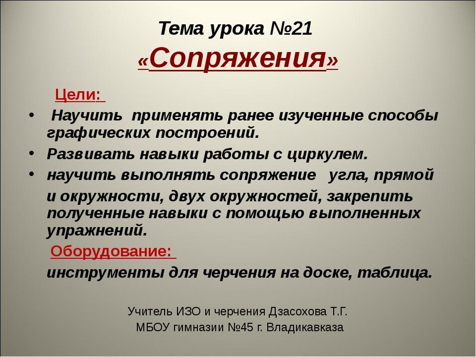 Тема урока №21 «Сопряжения» Цели: Научить применять ранее изученные способы г...