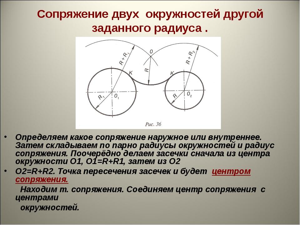Как сделать сопряжение двух окружностей в компасе