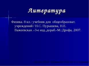 Литература Физика. 8 кл.: учебник для общеобразоват. учреждений / Н.С. Пурыше