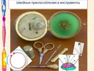 Швейные приспособления и инструменты